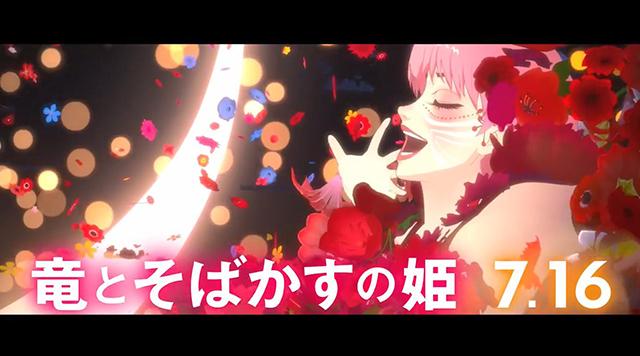 剧场版动画「龙与雀斑公主」公布30秒CM