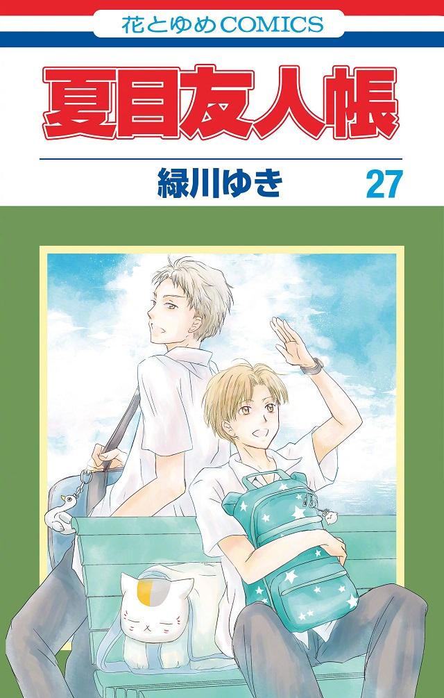 「夏目友人帐」最新杂志彩页&第27卷封面·特典公开