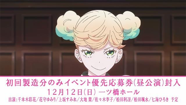 「歌剧少女!!」第一卷BD宣传CM公开