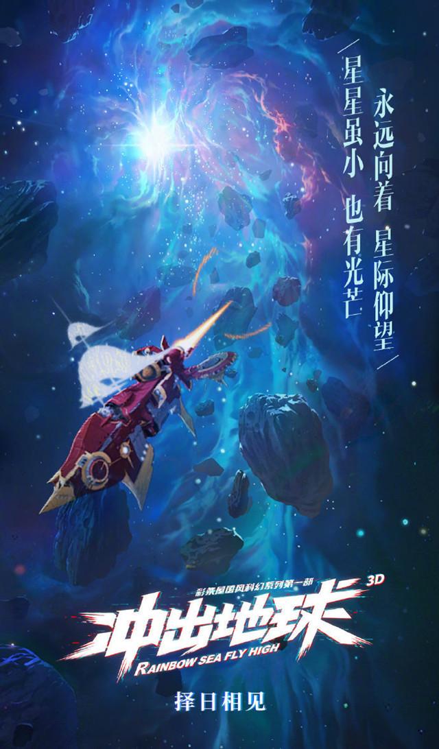 国产动画电影「冲出地球」宣布改档