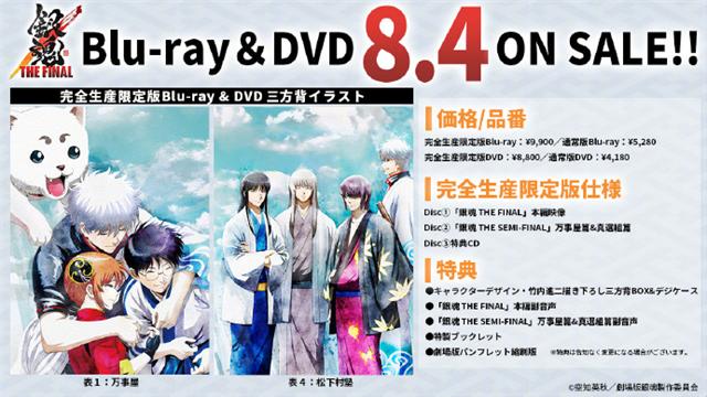 「银魂 THE FINAL」公开BD封面与特典图