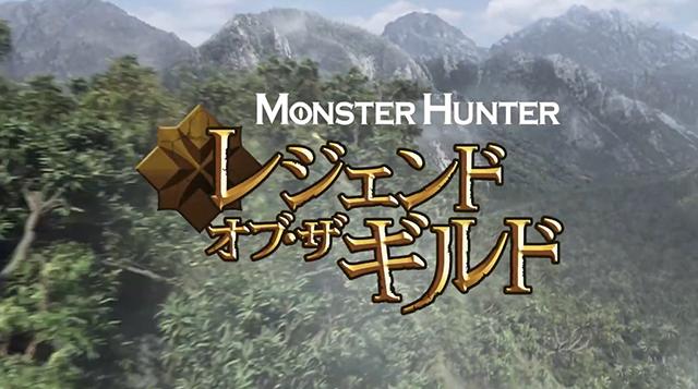动画电影「怪物猎人:工会传奇」预告PV公开