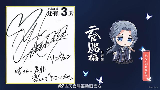 「天官赐福」日语版声优签名寄语公开