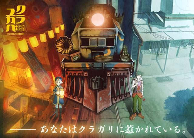 原创长篇动画企划「KURAYUKABA」公布追加声优