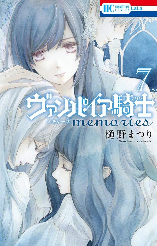 「吸血鬼 骑士Memories」漫画第7卷封面公开