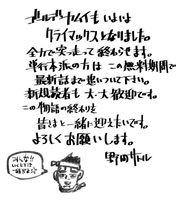 漫画「黄金神威」进入最终章