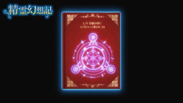 TV动画「精灵幻想记」NCOP「New story」公布