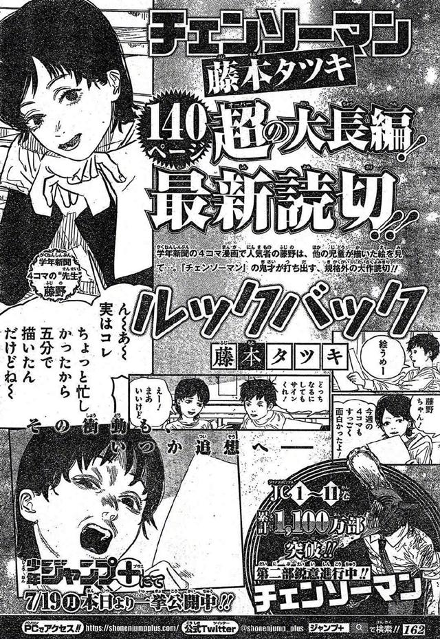 藤本树最新短篇漫画「Look Back」预览图公开