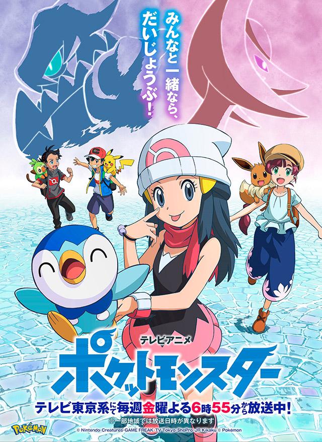 TV动画「宝可梦:旅途」公布新PV和视觉图