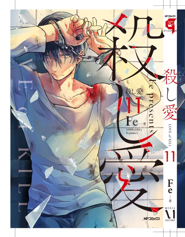 漫画「杀爱」公开第11卷封面