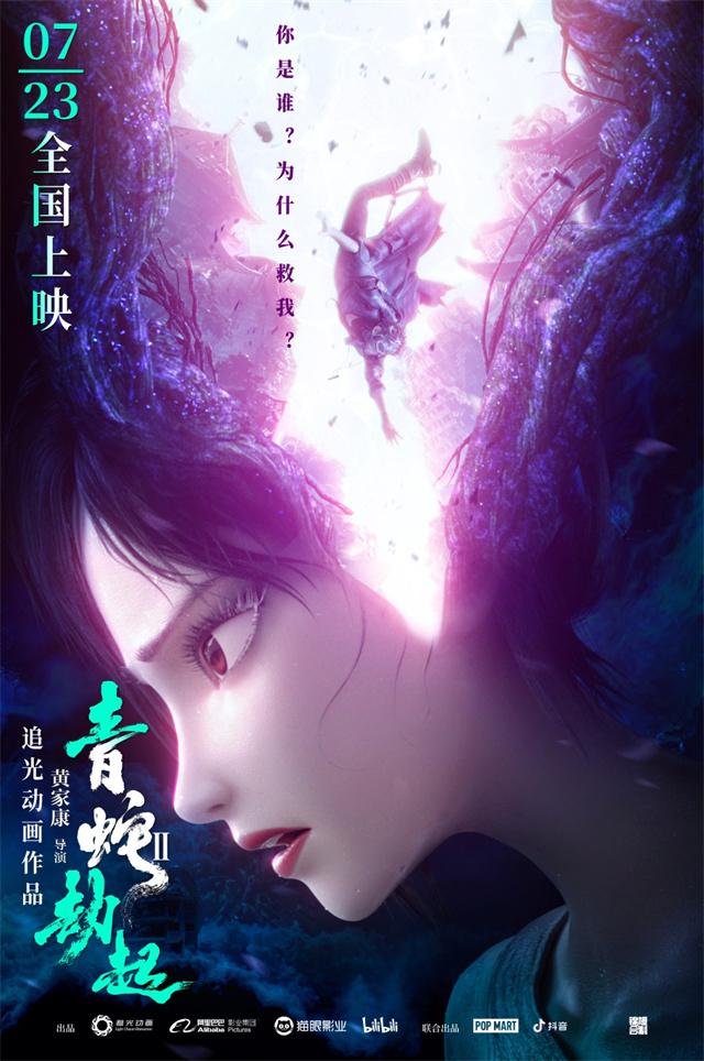 国产动画电影「白蛇2:青蛇劫起」新海报公开