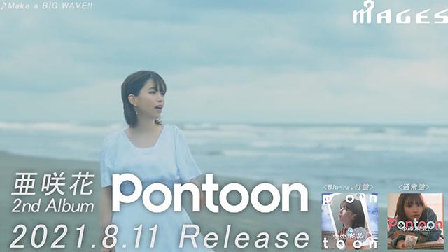 亚咲花单曲「Make a BIG WAVE!!」MV公开