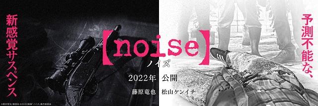 真人电影「Noise」(噪音)公开追加演员