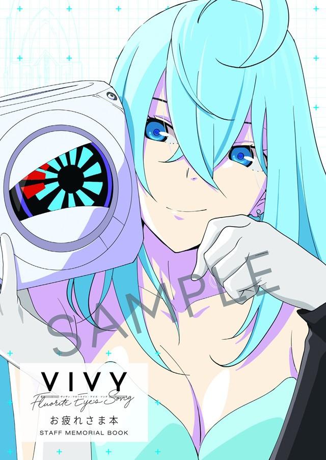 「Vivy -Fluorite Eye's Song-お疲れさま本」封面图公开