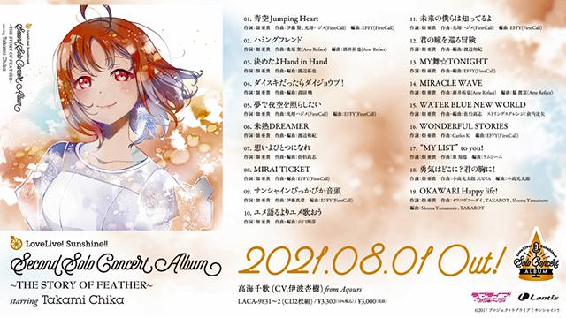 「LoveLive!Sunshine!!」高海千歌生日专属语音片段公开