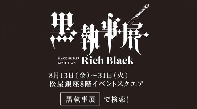 「黑执事」15周年纪念展最新宣传CM公开