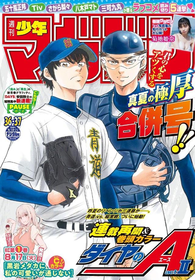 漫画「钻石王牌 actⅡ」连载重开 杂志封面公开