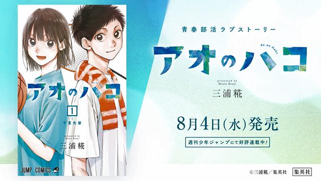 「蓝箱」第一卷发售前宣传PV公开