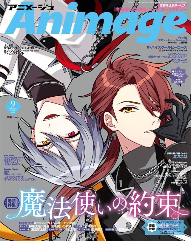 「アニメージュ」9月号封面公开