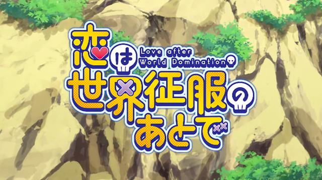 动画「恋爱要在世界征服后」公开最新PV