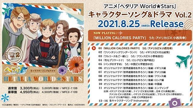 「黑塔利亚World★Stars」第二弹角色曲视听片段公开
