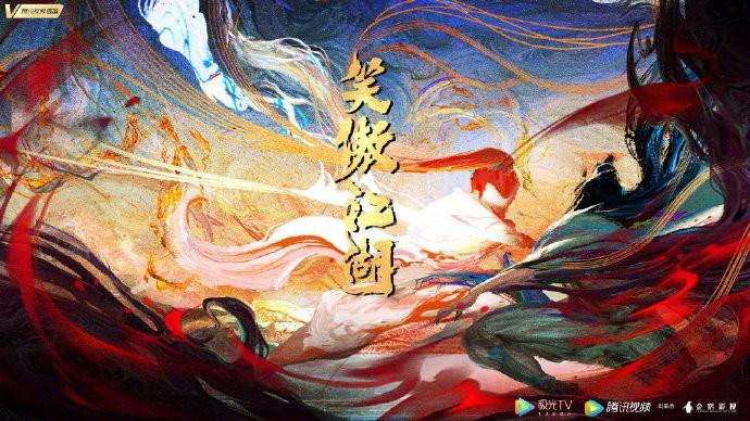 金庸武侠小说「笑傲江湖」宣布动画化