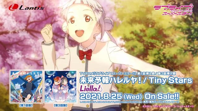 「LoveLive!SuperStar!!」第1话/第3话插曲宣传CM公开