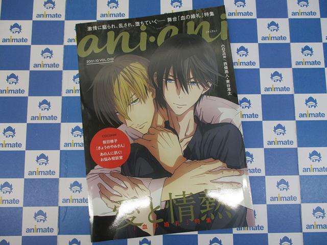 「ani・ani」第10期封面公开