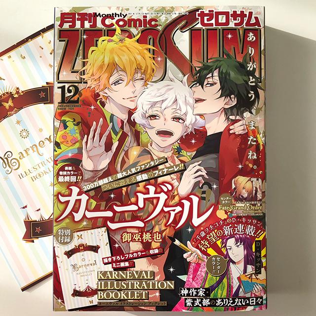 「狂欢节」漫画最终话杂志封面公开