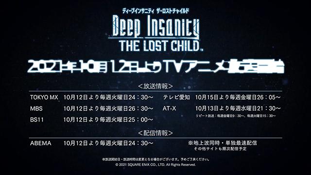 TV动画「狂热深渊-迷失的孩子」番宣CM公布