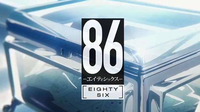「86 -不存在的战区」第二季OP主题曲影像公开