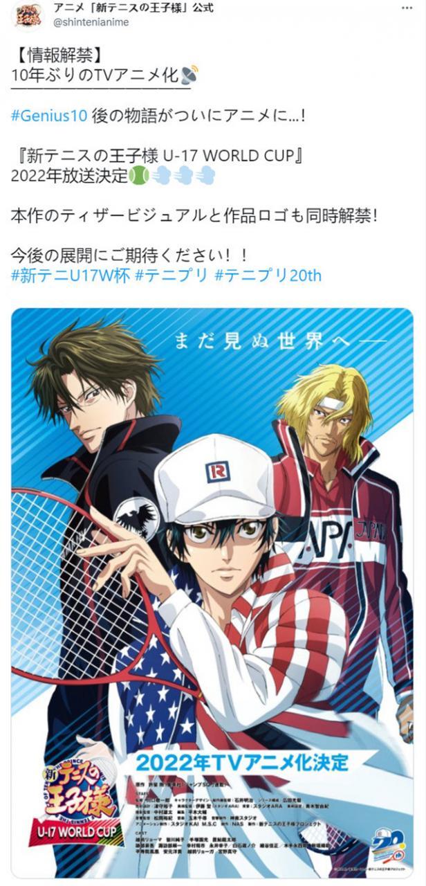 「新网球王子 U-17 WORLD CUP」决定制作TV动画