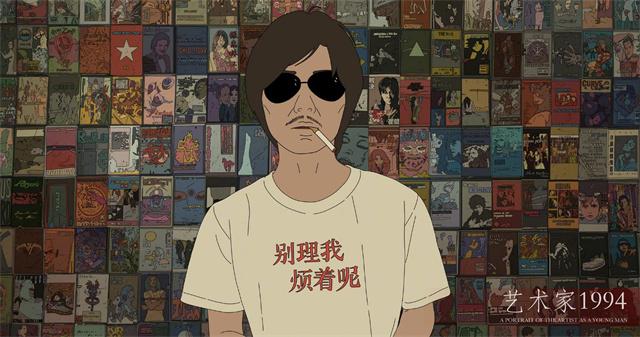 动画电影「艺术家1994」发布先导海报&剧照